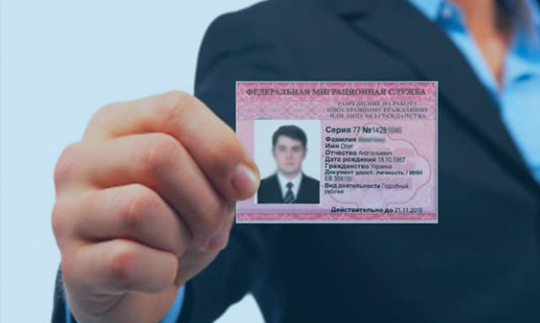 оформление разрешения на работу в россии